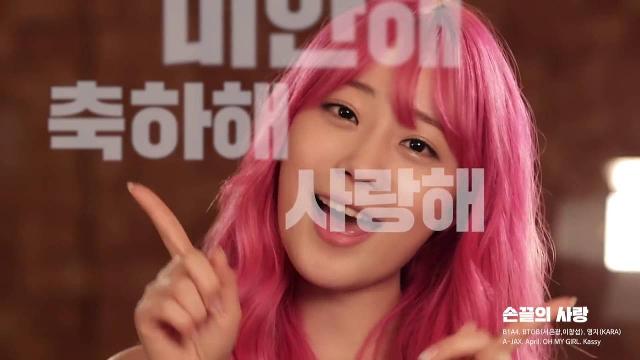 B1A4, ソ・ウングァン、イ・チャンソプ(BTOB), ヨンジ(KARA), A-Jax, April, Oh My Girl, Kassy - 指先の愛