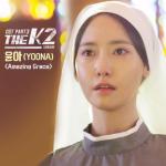 ユナ(少女時代) 「Amazing Grace」(ドラマ『THE K2』OST)