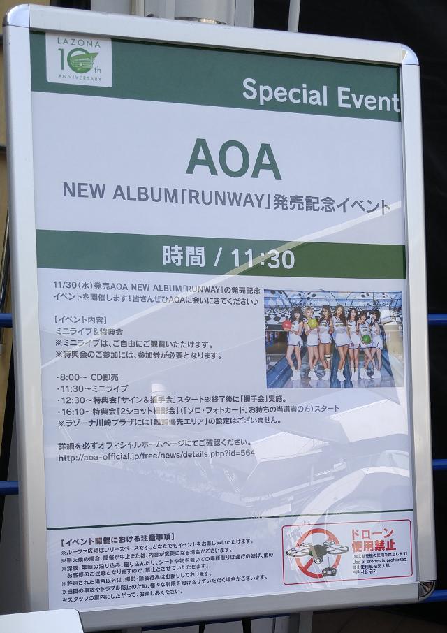 AOA  2016/12/04 ラゾーナ川崎 2