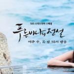 チョン・ジヒョン&イ・ミンホ主演 ドラマ『青い海の伝説』OSTまとめ