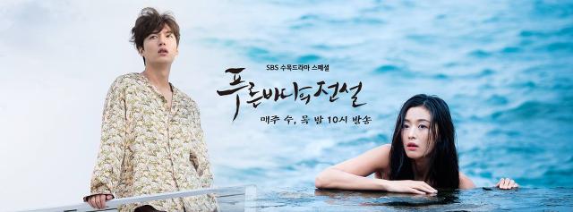 ドラマ『青い海の伝説』OST