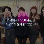 Wonder Girlsが解散を発表!デビュー10周年となる2月10日にラストシングルをリリース!