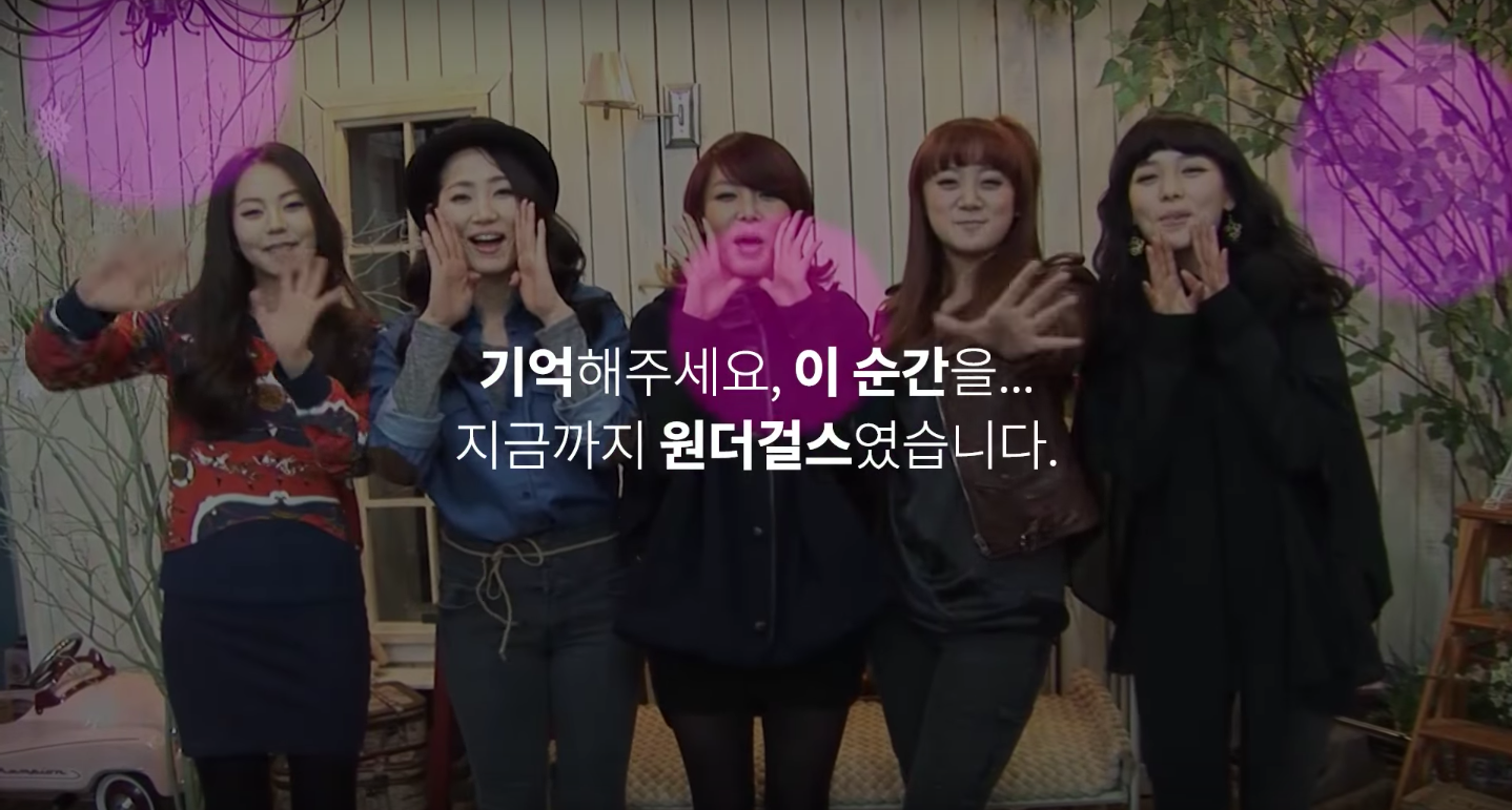 Wonder Girls 解散