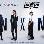 Mamamoo 「心開けよ」 – ドラマ『Man To Man』OST
