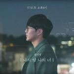 ソン・シギョン 6年ぶりの新曲!「僕の夜、僕の君」
